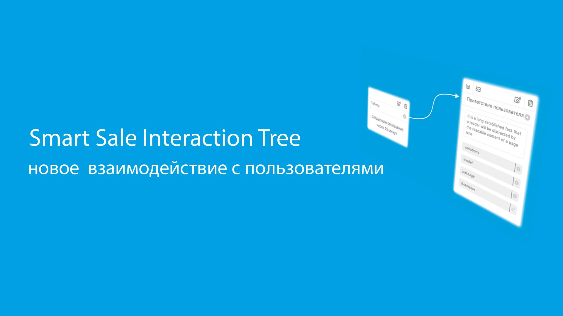 Smart Sale Interaction Tree - новое  взаимодействие с пользователями