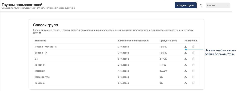 Скачивание данных в файл