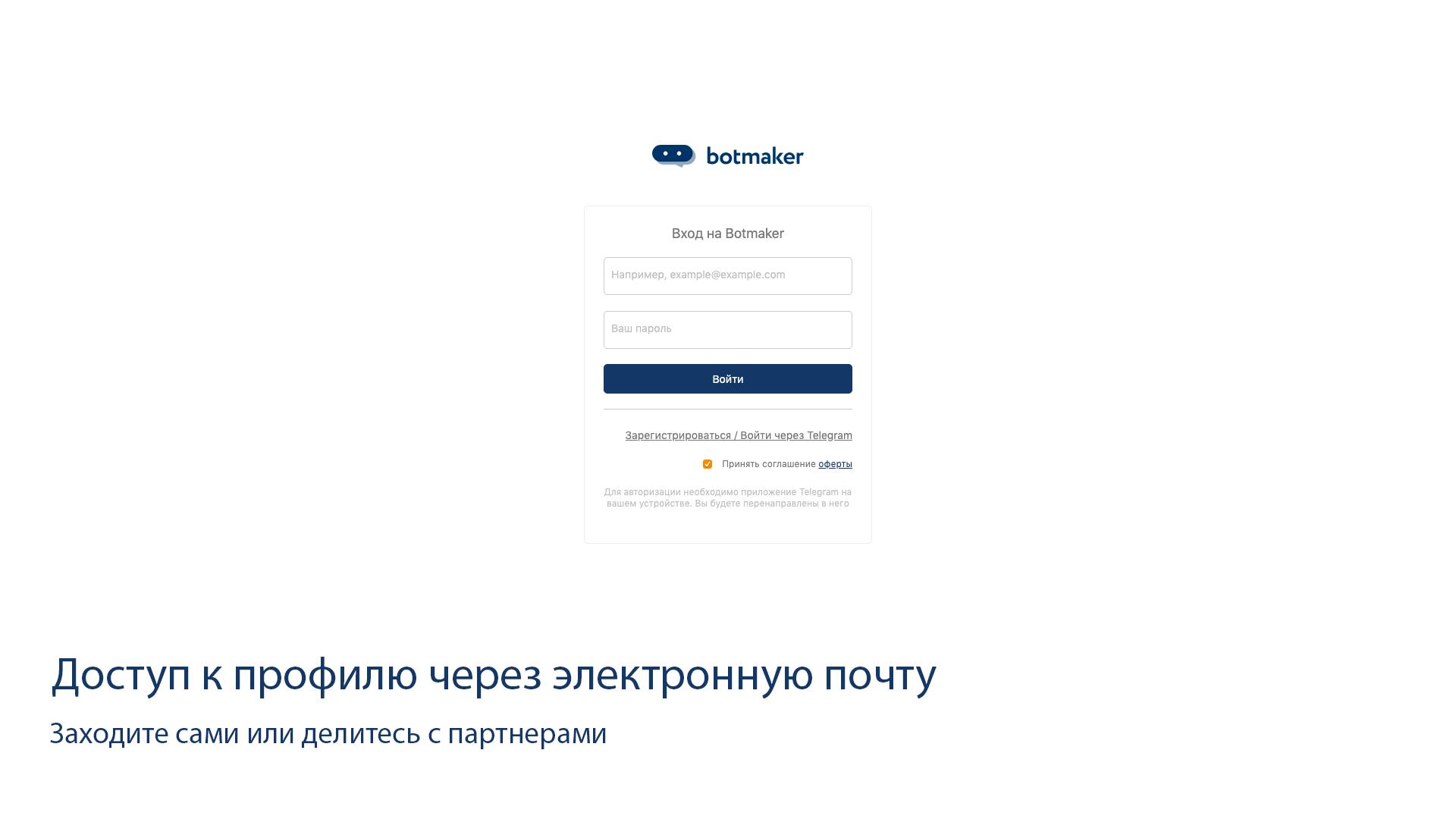 [2/2] Вход через электронную почту и предоставление доступа к боту